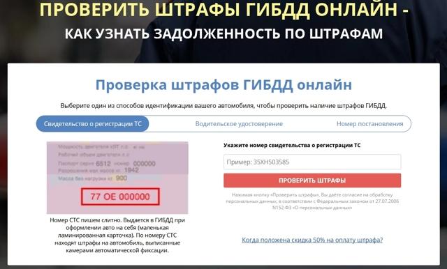 Штрафы с камер видеофиксации: проверить онлайн