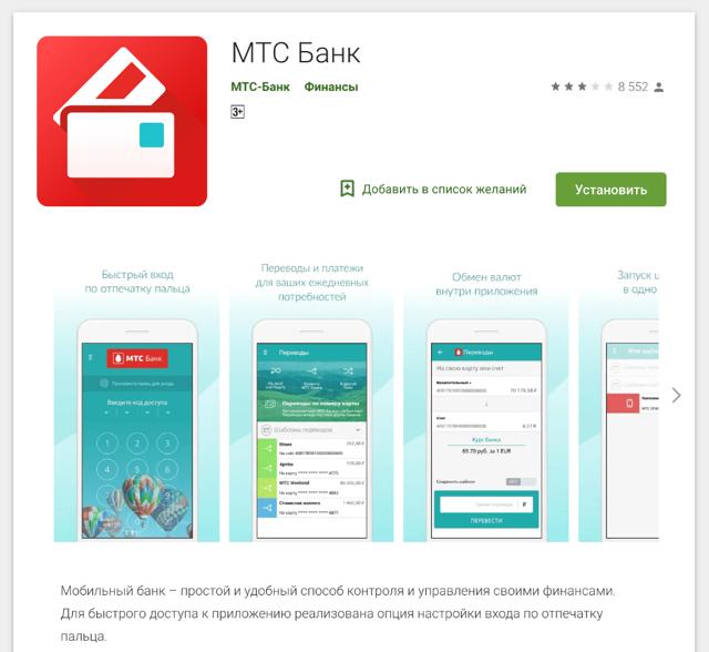 Как работает мобильный банк МТС, вход в личный кабинет
