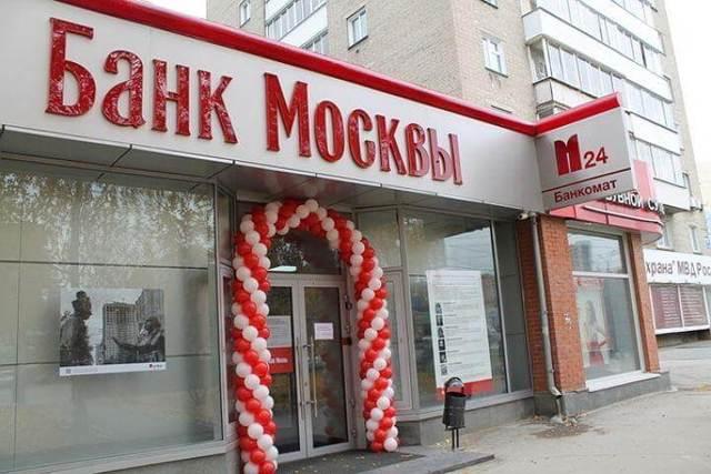 Как проверить баланс социальной карты москвича