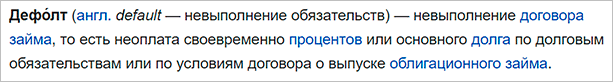 Что такое дефолт простым языком, дефолт в России