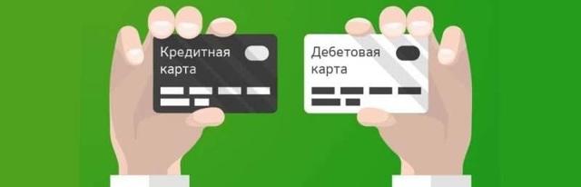Отличия дебетовой карты от кредитной карты