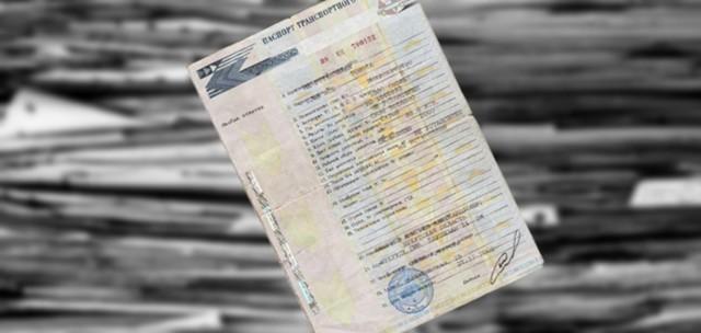 Оформить машину в ГИБДД - какие нужны документы