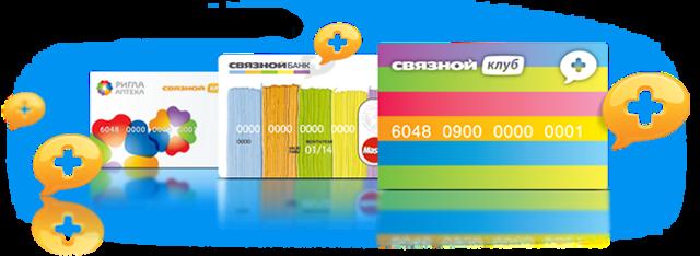 Кредитная карта Связной: онлайн заявка