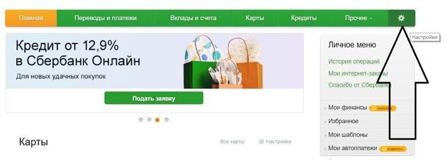 Как поменять пароль в Сбербанк онлайн и установить свой