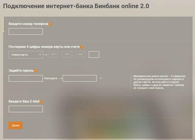 МДМ банк онлайн: вход в личный кабинет