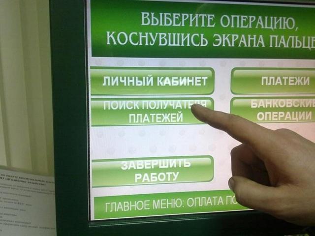 Перевод с карты Сбербанка на карту Россельхозбанка