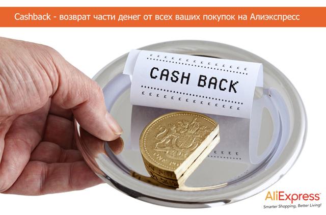 Кэшбэк для Алиэкспресс: как вернуть часть средств