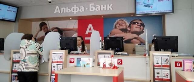 Кредиты банка Альфа Банк: условия, проценты