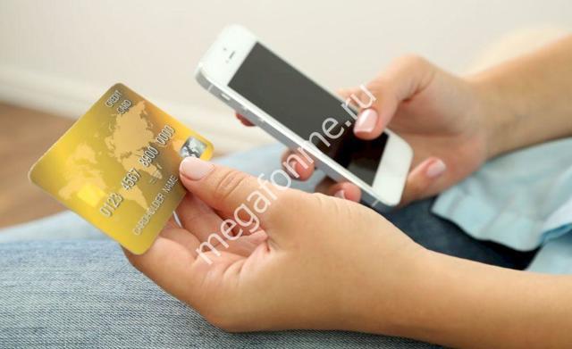 Как с Мегафона перевести деньги на карту