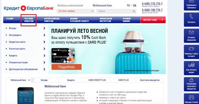 Кредит Европа Банка онлайн: оформление заявки