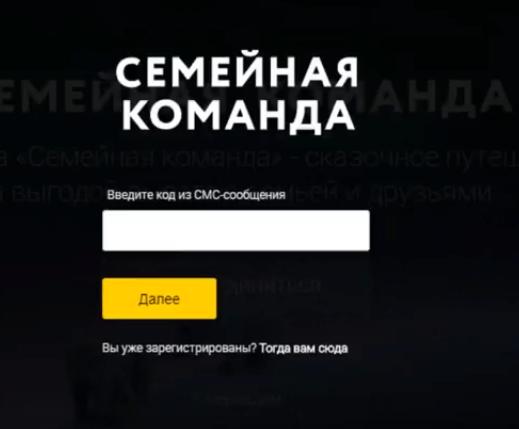Семейная карта Роснефть: регистрация карты