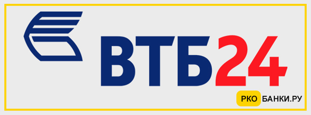 Эквайринг ВТБ 24 для ИП, терминалы для оплаты банковской картой