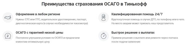 Страхование ОСАГО Тинькофф: электронный полис