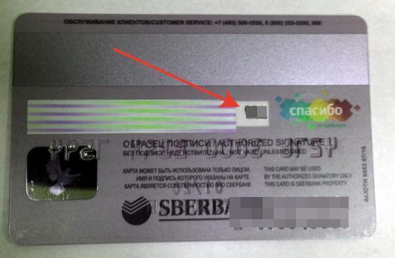 Как посмотреть номер карты в Сбербанк онлайн
