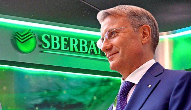 Сбербанк — государственный или частный банк