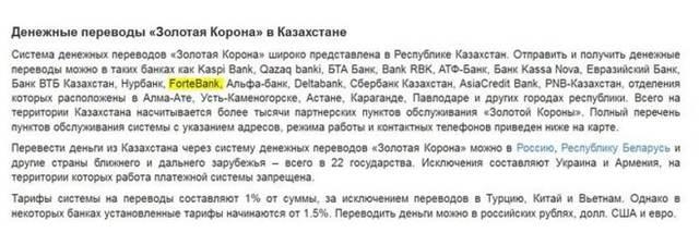 Перевод с карты России на карту Казахстана