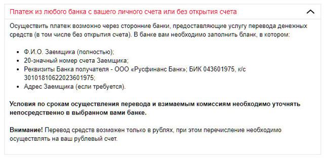 Оплата кредита Русфинанс Банка через интернет