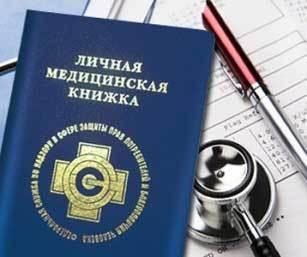 Личная медицинская книжка: что содержит, как оформить