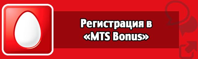 МТС: личный бонус по программе