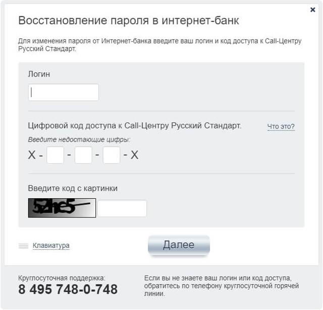 Личный кабинет мобильного банка Русский Стандарт
