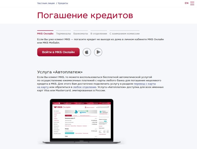 МКБ: кредит наличными в Московском кредитном банке