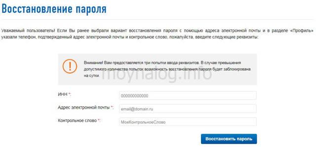 Как зарегистрироваться на сайте налоговой службы