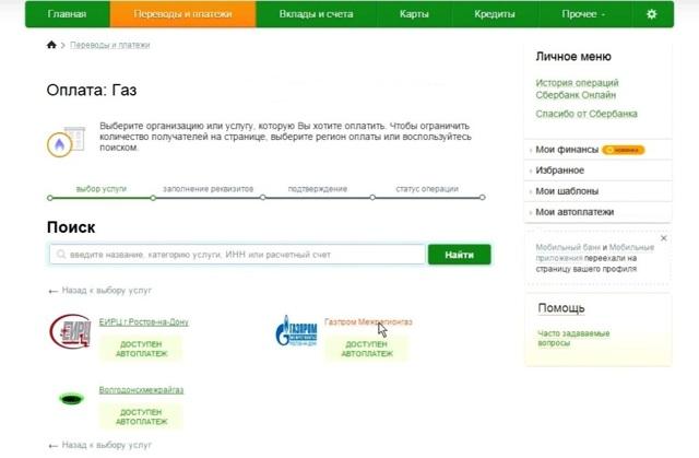 Заплатить за газ через Сбербанк онлайн