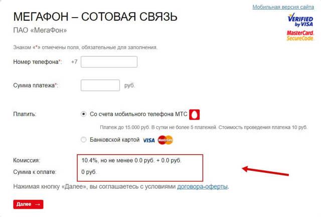 Спасибо от Сбербанка на Мегафон: пополнение счета бонусами