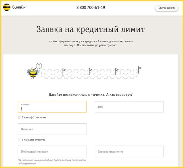Кредитная карта Билайн Банка: онлайн заявка