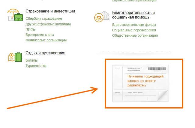 Оплата интернета и других услуг картой сбербанка через интернет