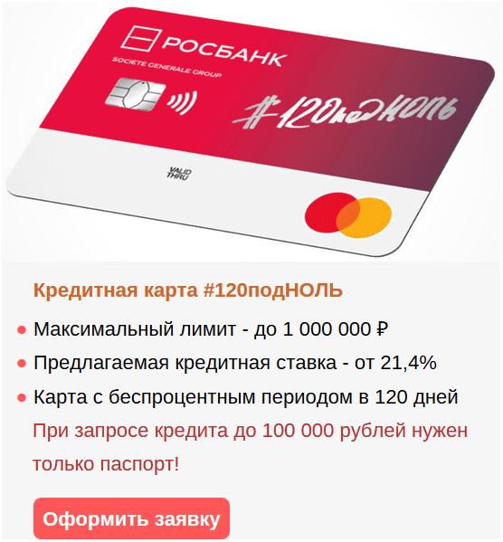 Кредит на год: как взять деньги на год