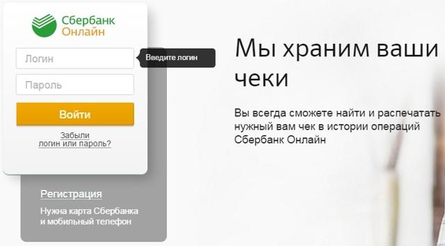 Инструкция, как оплатить ипотеку через Сбербанк онлайн