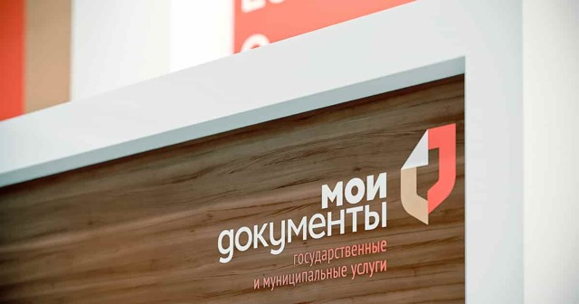 Снятие обременения по ипотеке (МФЦ)