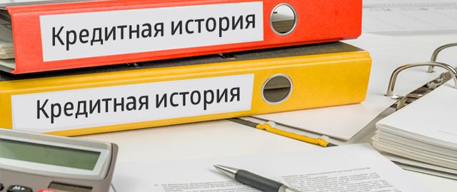 Проверить кредитную историю через БКИ и онлайн-сервисы бесплатно