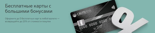 Платиновая карта Сбербанка visa platinum
