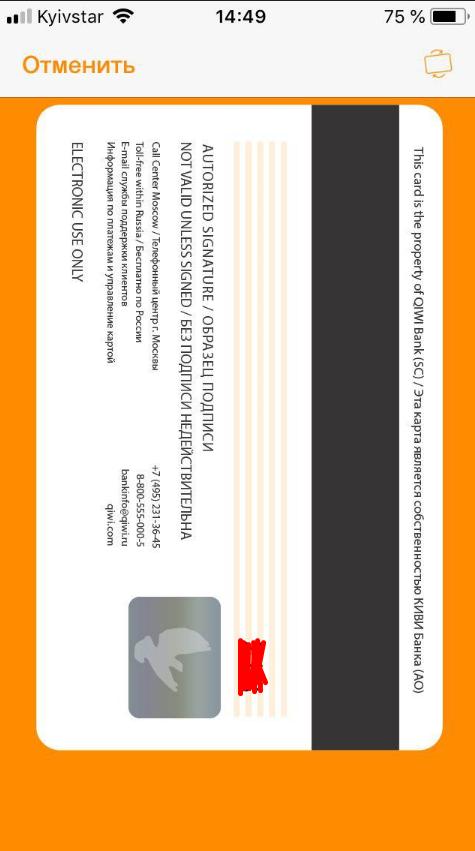 Как узнать номер карты Киви кошелька полностью