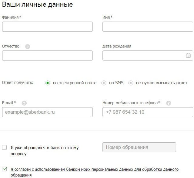 Проверить статус заявки Сбербанка на кредит