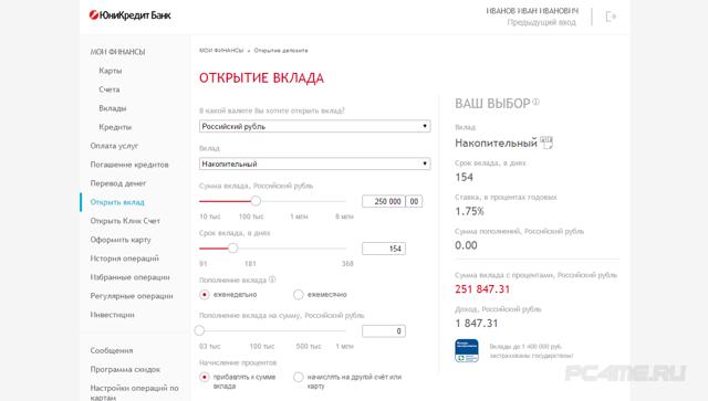 Мобильный банк Юникредит Банка: подключение и вход