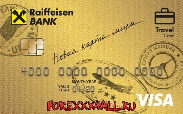 Кредитная карта Райффайзенбанк: условия, тарифы