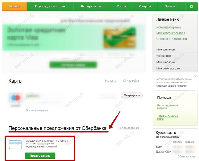 Сбербанк онлайн: кредит онлайн, карта онлайн