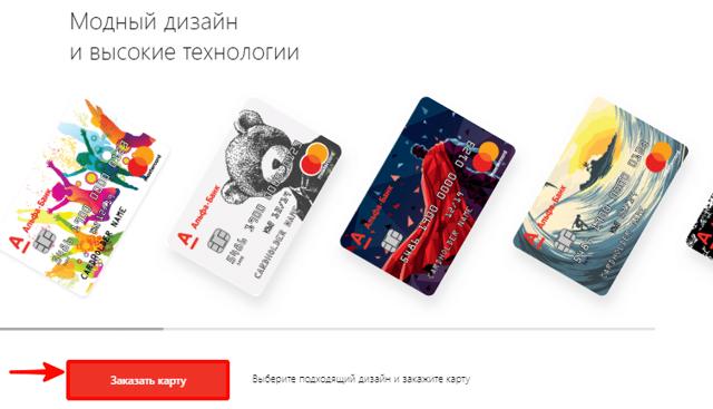 Стоимость обслуживания дебетовой карты Альфа Банка