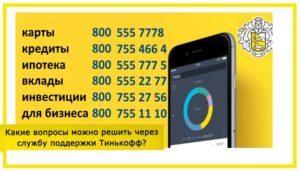 Круглосуточный бесплатный телефон горячей линии Тинькофф банка