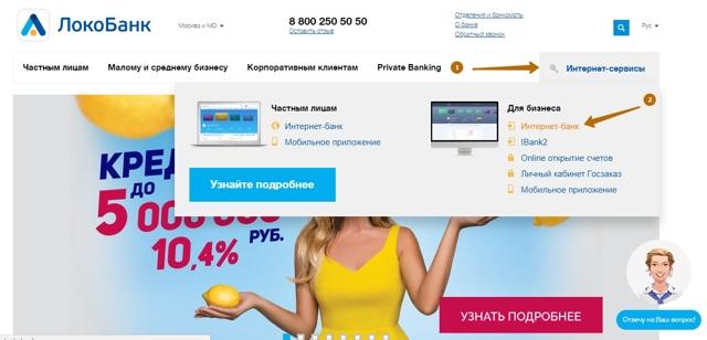Локо Банк бизнес онлайн, вход в систему