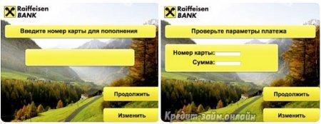 Перевод с карты Райффайзен на карту Райффайзен