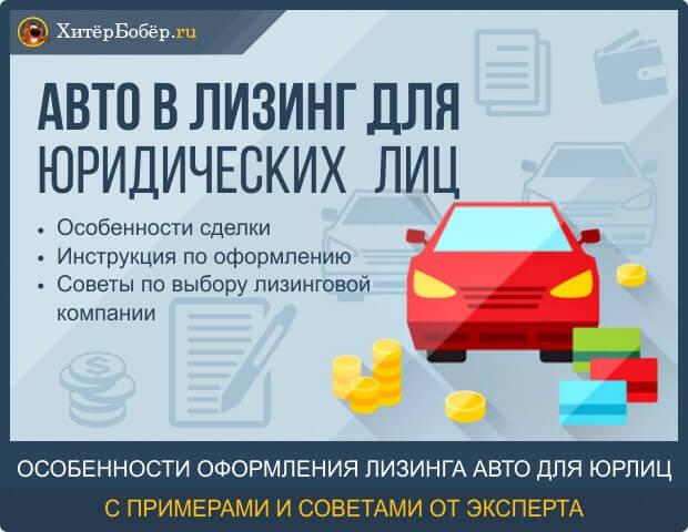 Лизинг авто для юридических лиц: условия