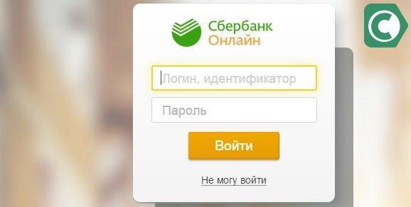 Сбербанк: проверить счет Сберкнижки онлайн