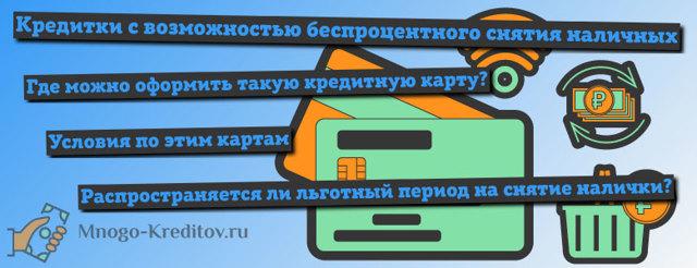 Кредитные карты для снятия наличных без процентов