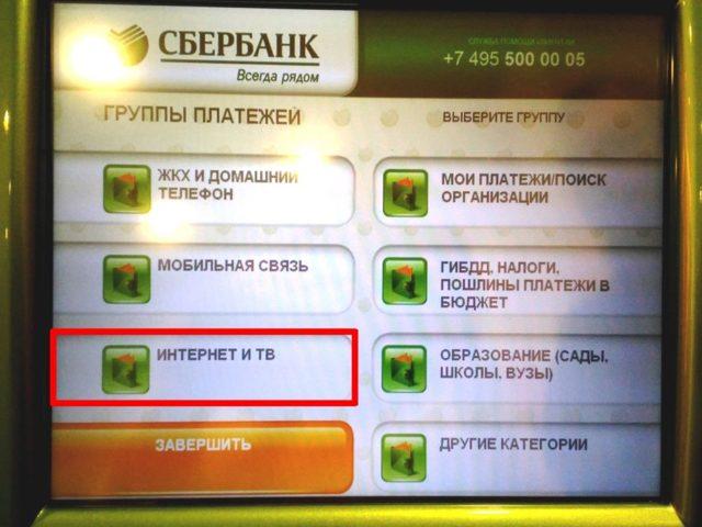 Оплата НТВ Плюс по номеру договора: как пополнить счет