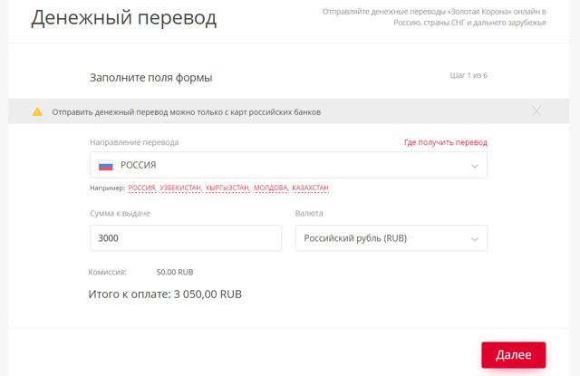 Перевод Золотая Корона онлайн с банковской карты через интернет
