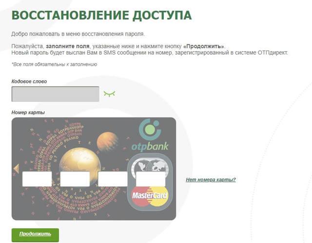 ОТП банк онлайн: вход в личный кабинет